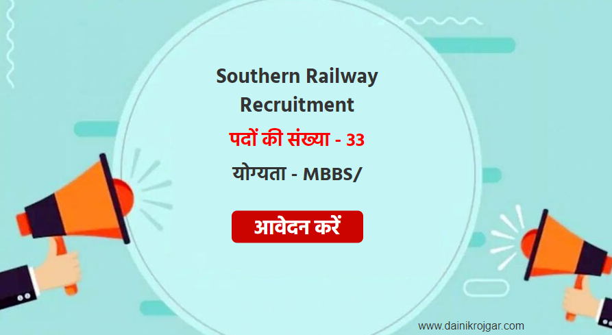Southern Railway Recruitment 2021, Apply for 33 CMP Vacancies