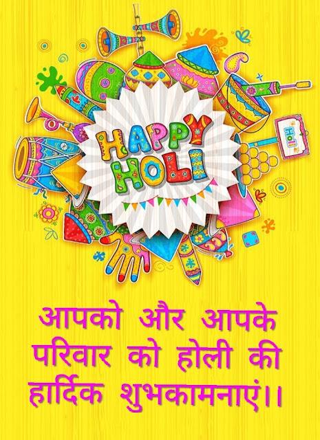 happy holi wishes 2019