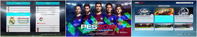 PES 2017 Like 2018 Full Graphics dari Hatem