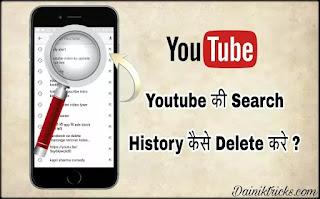 Youtube Search History Ko Kaise Delete Kare