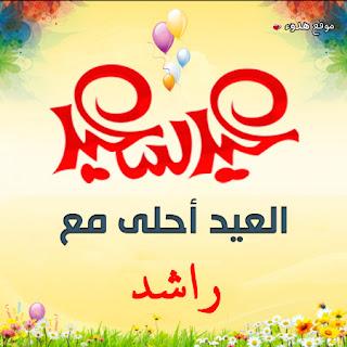 العيد احلى مع راشد