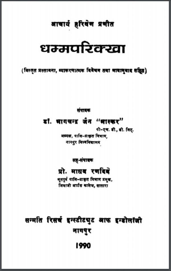 dhammparikkha-dr-bhagchandra-jain-धम्मपरिक्खा-डॉ-भागचन्द्र-जैन