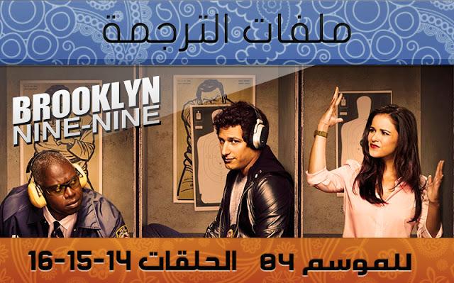 Brooklyn Nine-Nine S04E14-15-16 مترجمة