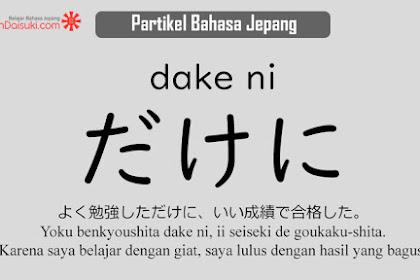 Belajar Partikel Bahasa Jepang: だけに (dake ni)