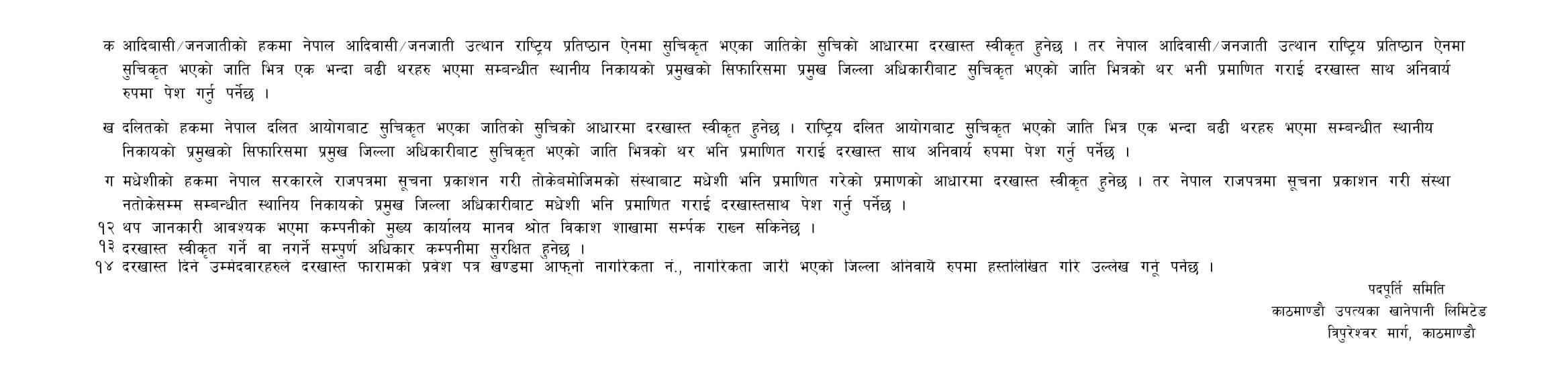 Kathmandu Upatyaka Khanepani Limited Vacancy Announcement