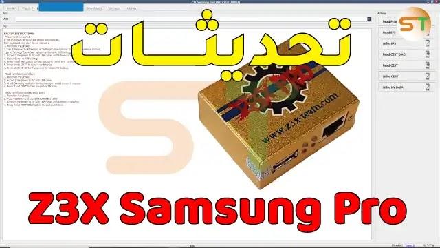 اضافات جديدة في تحذيث Z3X Samsung Pro v.37.0