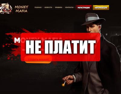 Скриншоты выплат с хайпа moneymafia.money