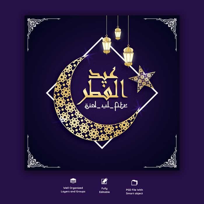 Eid Mubarak Eid Ul Fitr Social Media Banner PSD Template