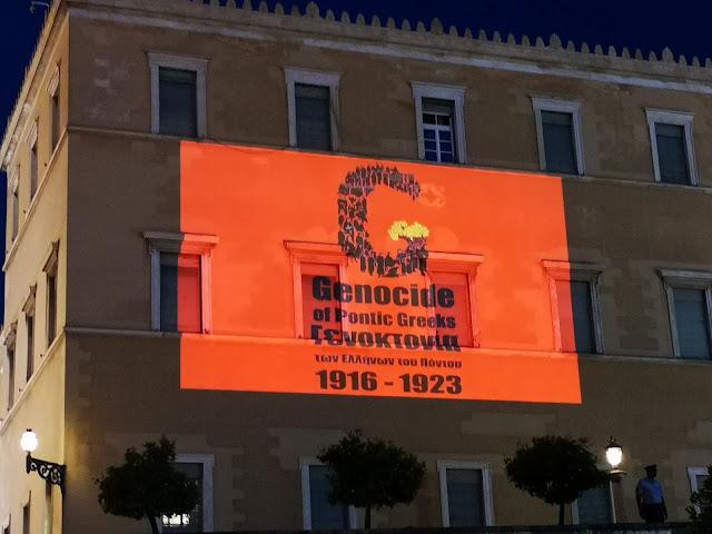 Για 2η χρόνια η πρωτοβουλία του e-Pontos στον τοίχο του Ελληνικού Κοινοβουλίου!