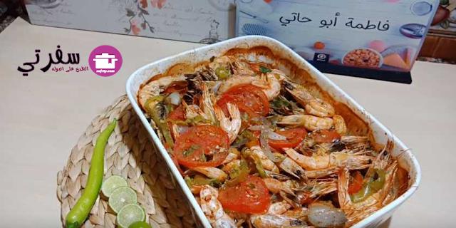 طاجن الجمبري في الفرن فاطمه ابو حاتي