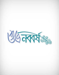 happy new year vector, happy new year calligraphic, happy new year celebration, happy new year elegance, happy new year greeting, happy new year letter, শুভ নববর্ষ, শুভ নববর্ষের শুভেচ্ছা, শুভ নববর্ষ ছবি, happy new year ai, happy new year eps, happy new year png, happy new year svg