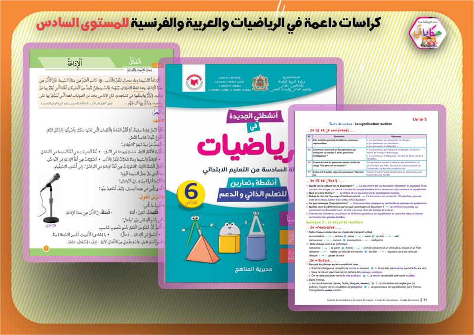 كراسات الوزارة الخاصة بالدعم التربوي في اللغة العربية والرياضيات والفرنسية للمستوى السادس