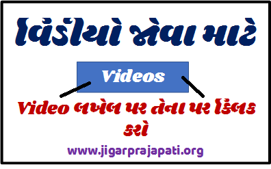 "[STD-12] DD Girnar Live TV ""Home Learning"" Videos by GCERT, SSA Gujarat"