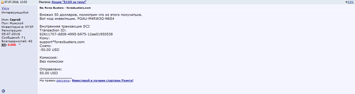 ForexBusters отзыв клиента