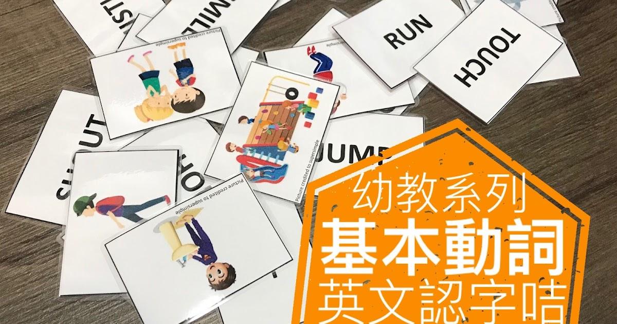 基本動詞Flashcard(1)