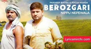 Berozgari बेरोज़गारी Song Lyrics | Nippu Nepewala | New Haryanvi Song 2020