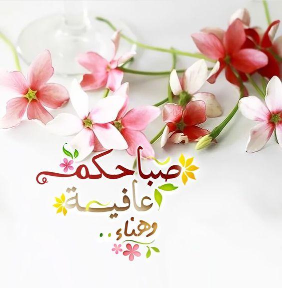 صباحكم عافيه وهناء