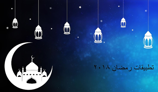 افضل 5 تطبيقات لشهر رمضان المبارك 2018 - تطبيقات اسلامية للاندرويد