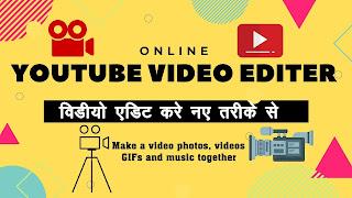 Online YouTube Video Editor Website ki Jankari
