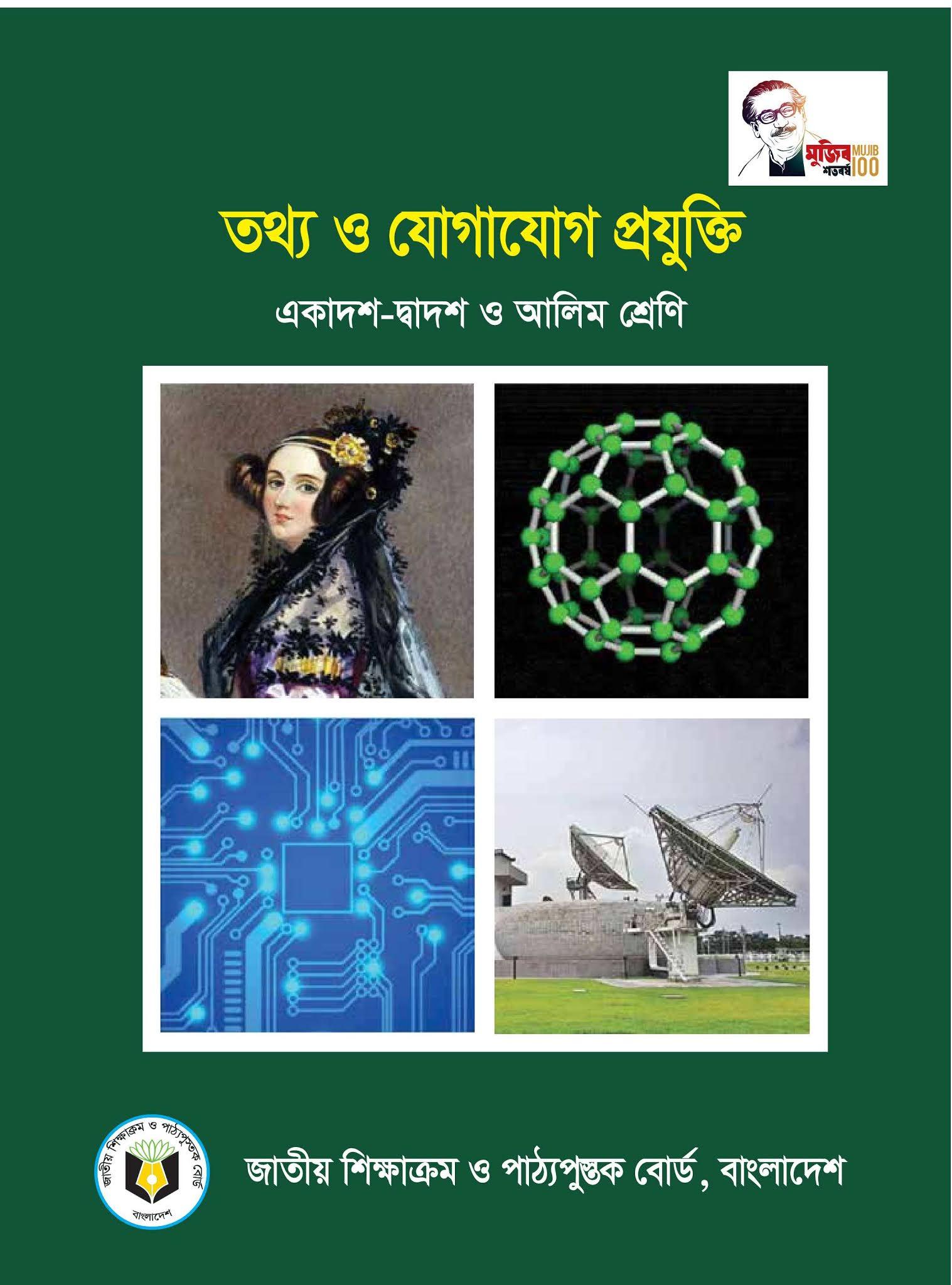 একাদশ-দ্বাদশ শ্রেণির তথ্য ও যোগাযোগ প্রযুক্তি pdf