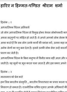 Haariye-Na-Himmat-Pt-Shriram-Sharma-हारिये-न-हिम्मत-पं-श्रीराम-शर्मा