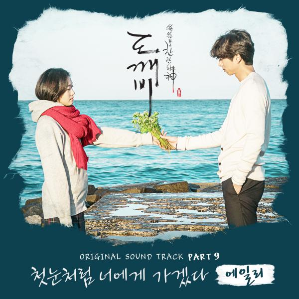 "Lirik lagu OST Goblin Part 9 Will Go Like First Snow"" [Terjemahan Indonesia]"