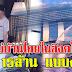 แม่บ้านไทยในสิงคโปร์ รับมรดกจากเจ้านาย 15 ล้าน