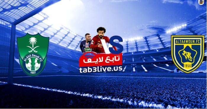 نتيجة مباراة الأهلي السعودي والتعاون اليوم 2021/05/07 الدوري السعودي