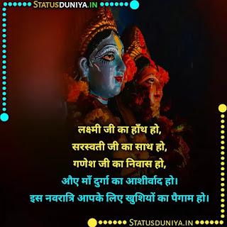 Navratri Wishes Images Free Download 2021, लक्ष्मी जी का हाँथ हो,  सरस्वती जी का साथ हो,  गणेश जी का निवास हो,  औए माँ दुर्गा का आशीर्वाद हो।  इस नवरात्रि आपके लिए खुशियों का पैगाम हो।