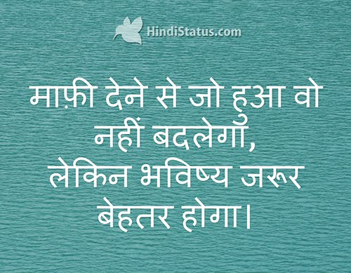 Forgiveness Hindi Status The Best Place For Hindi Quotes And Status