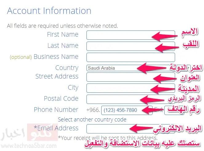 قم بكتابة بيانات حسابك لأنشاء حساب علي استضافة بلوهوست