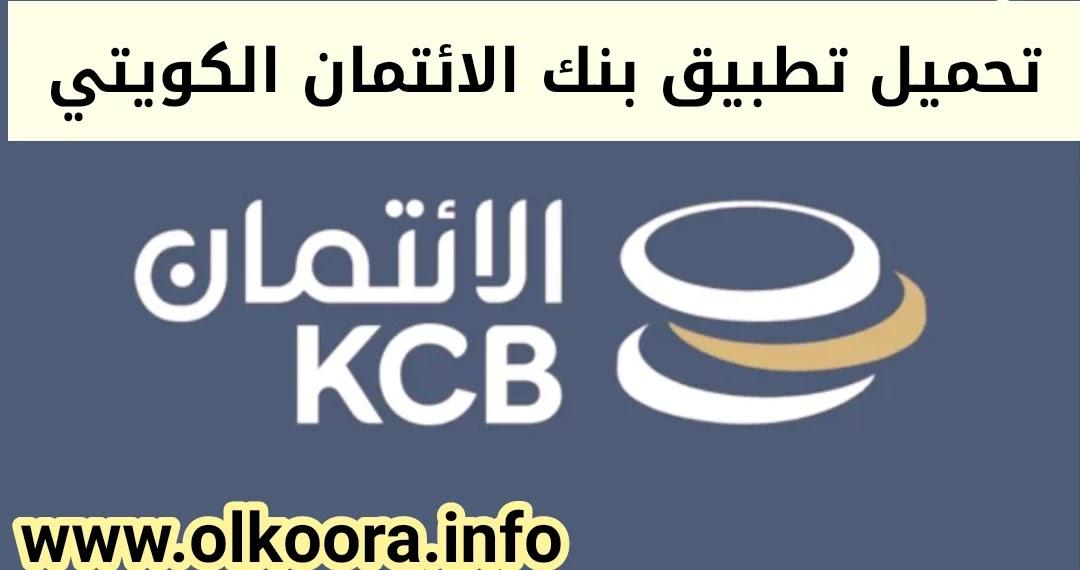 تحميل تطبيق بنك الائتمان الكويتي للأيفون و للأندرويد مجانا