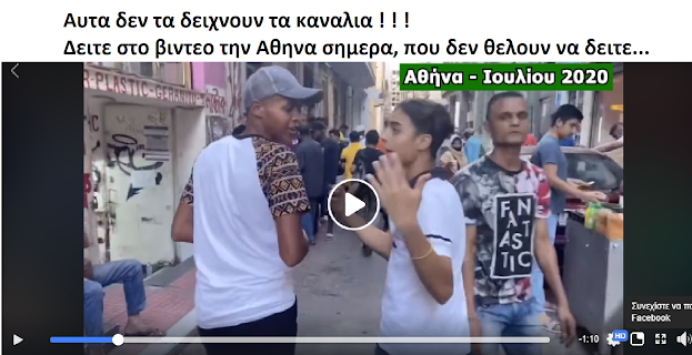ΑΥΤΑ ΔΕΝ ΤΑ ΔΕΙΧΝΟΥΝ ΤΑ ΚΑΝΑΛΙΑ ! ! ! Δειτε στο βιντεο την Αθηνα σημερα που δεν θελουν να δειτε...