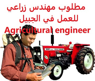 Agricultural engineer is required to work in Jubail To work for a summer fruit and vegetable production plant and palm trees in Jubail Qualification : Agricultural engineer Experience : Previous experience working in the field Salary : It is decided after the interview