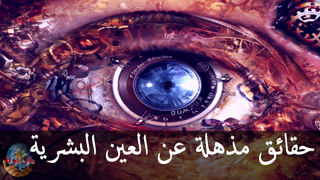 12 حقيقة مذهلة عن العين البشرية