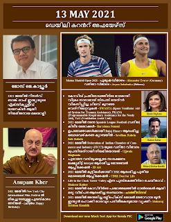 Daily Malayalam Current Affairs 13 May 2021