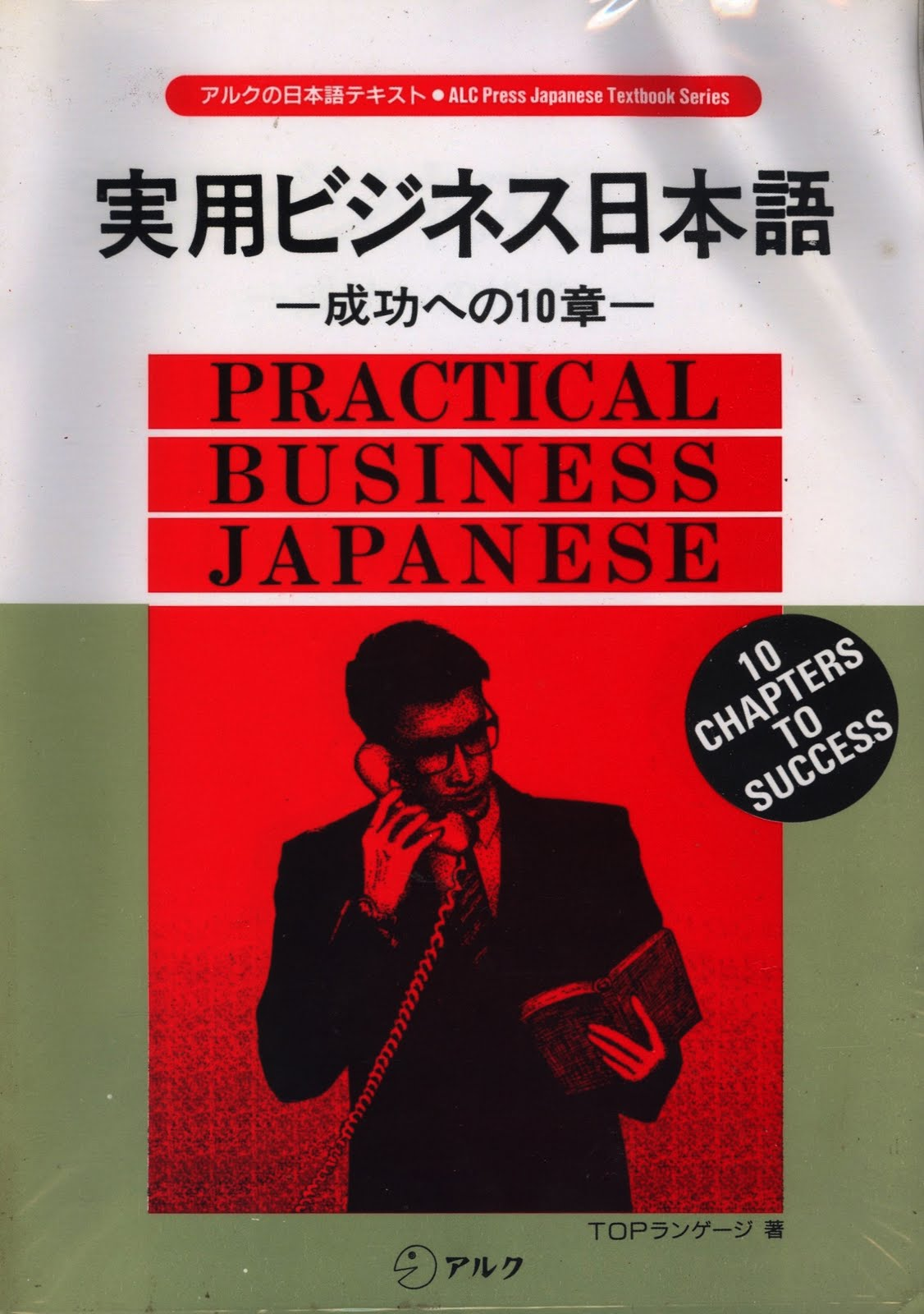 Japanese pdf business practical