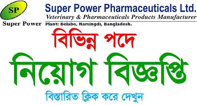 Super Power Pharmaceuticals Limited (SPPL) Job Circular
