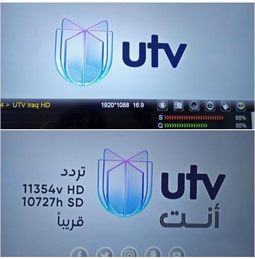 تردد قناة UTV Iraq HD أنت على القمر نايل سات 2020