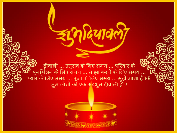 Happy Diwali Greetings in Hindi 2018