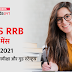 IBPS RRB Clerk Mains Exam Analysis 2021: IBPS RRB क्लर्क मेंस परीक्षा विश्लेषण, समीक्षा और गुड एटेम्पट (Complete Review, Analysis & Good Attempts For Office Assistant Mains Exams In Hindi)