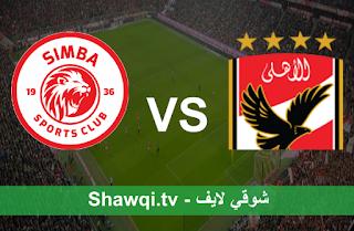 مشاهدة مباراة الأهلي وسيمبا بث مباشر اليوم بتاريخ 9-4-2021 في دوري أبطال أفريقيا