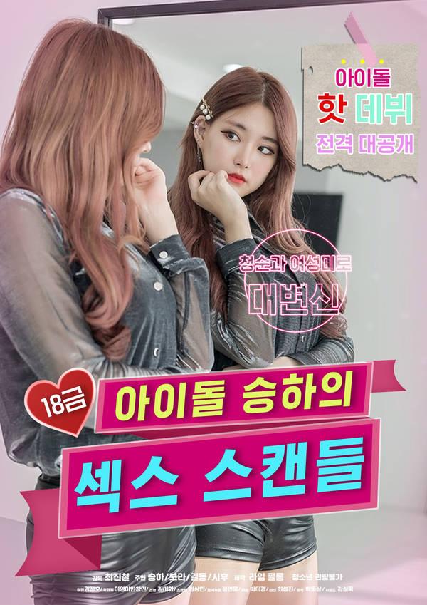 R-Rated Idol Seung-ha's Sex Scandal 18금 아이돌 승하의 섹스 스캔들  Full Korea 18+ Adult Movie Online Free
