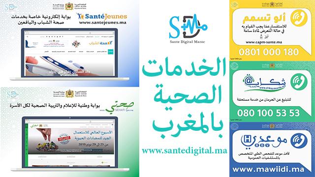الخدمات الصحية بالمغرب