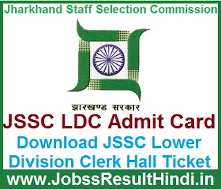Jharkhand SSC LDC Admit Card 2017