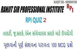 Bin Sachivalay Clerk RPI Quiz-2 Prepared Ranjit Sir (801 To 900)