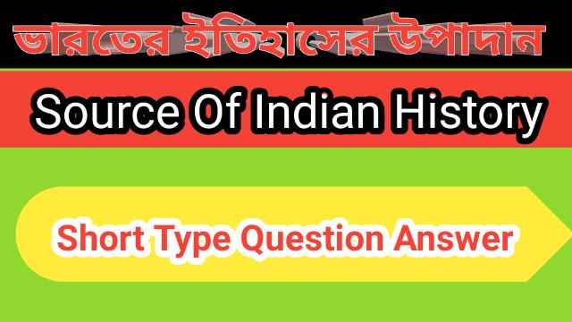 Source of Indian History | Ancient Indian History Mcq | ভারতীয় ইতিহাসের উপাদান পার্ট ১