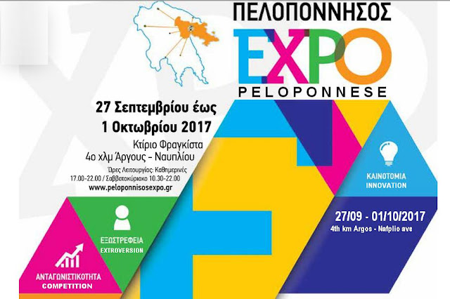 Ο Δήμος Ναυπλιέων συμμετέχει στην Έκθεση Πελοπόννησος Expo - Κάλεσμα σε παραγωγούς, φορείς του τουρισμού και του πολιτισμού