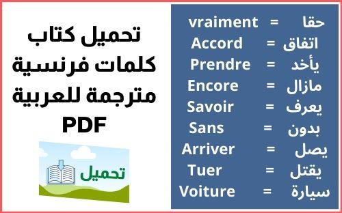 تحميل كتب انجليزية مترجمة للعربية pdf