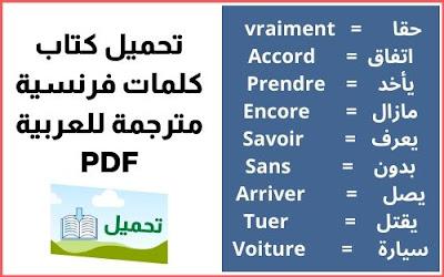 كلمات فرنسية مترجمة للعربية